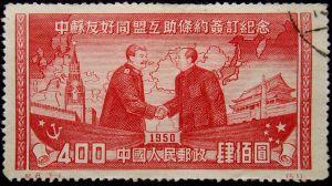 Kinesisk frimerke illustrerer møtet mellom Stalin og Mao i 1950